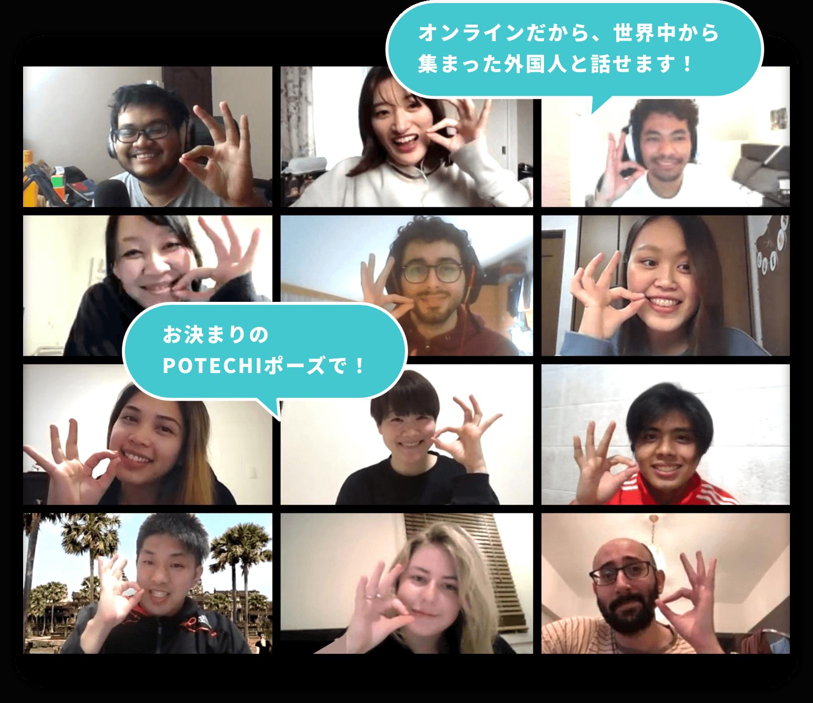 オンラインだから、世界中から集まった外国人と話せます!