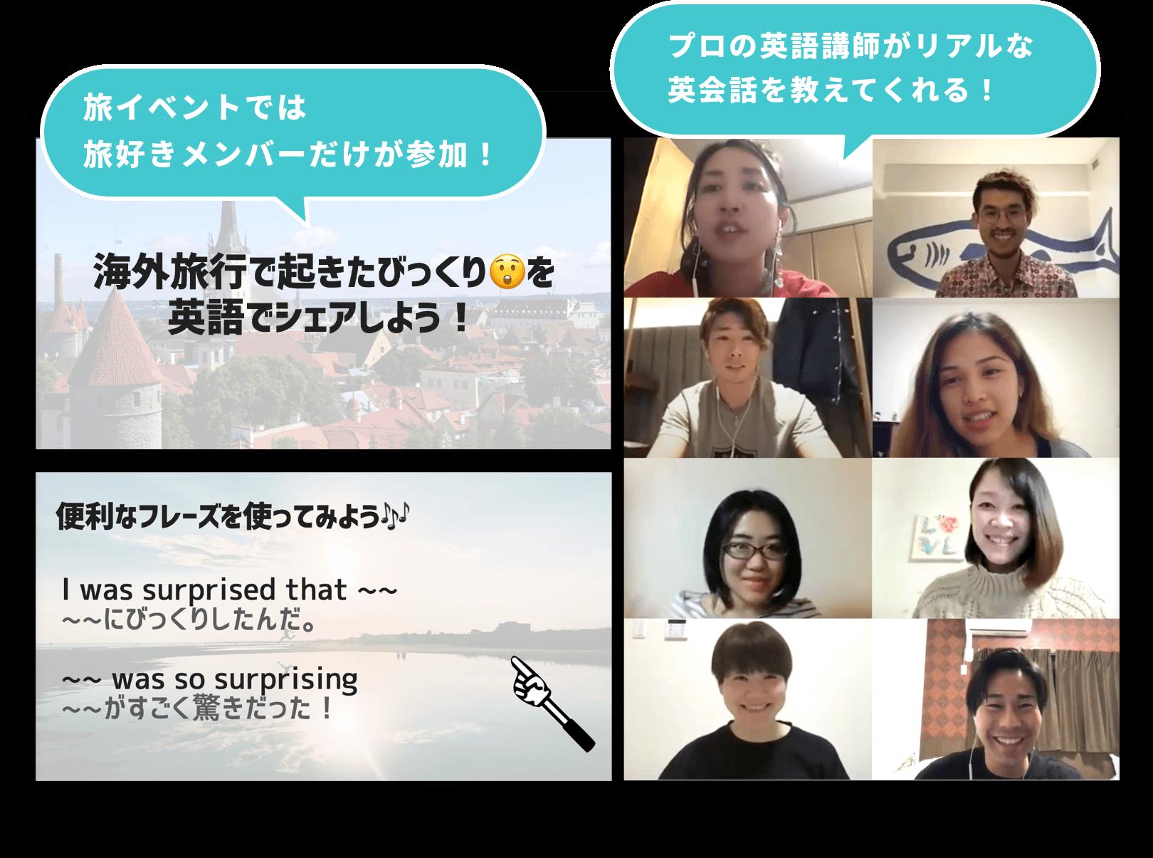 プロの英語講師がリアルな英会話を教えてくれる!旅イベントでは旅好きメンバーだけが参加!